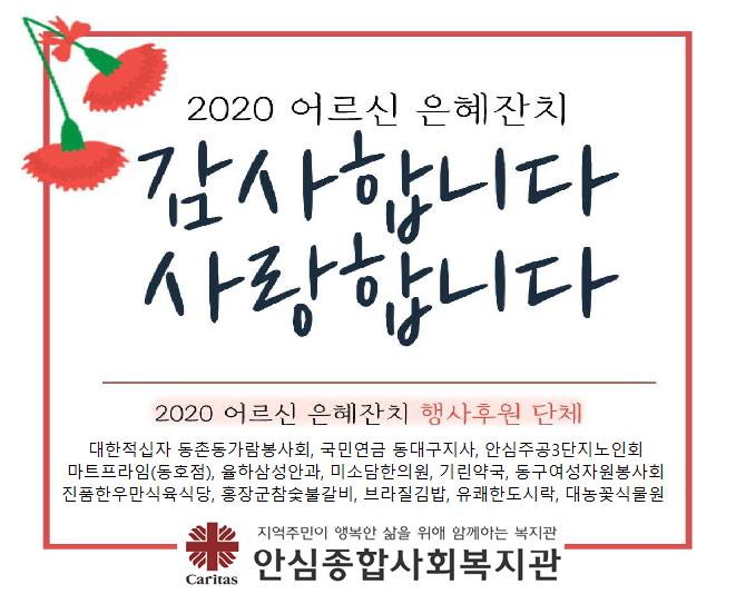 2020 은혜잔치.png