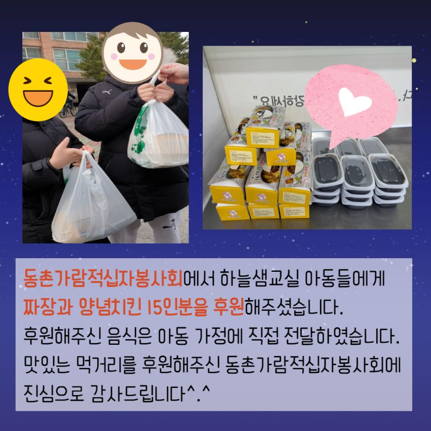 하늘샘교실 간식후원_짜장치킨_002.jpg