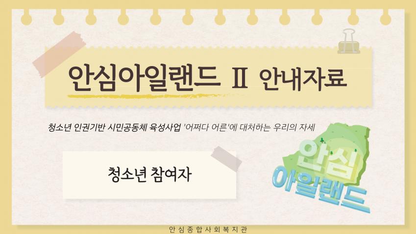 안심아일랜드2 안내자료 청소년참여자용 - 001.png
