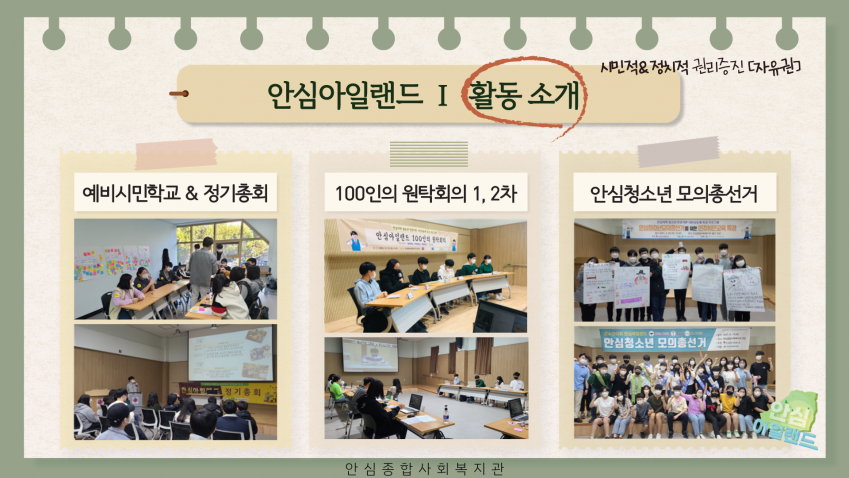 안심아일랜드2 안내자료 청소년참여자용 - 002.png