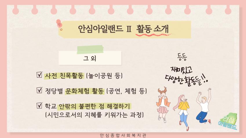 안심아일랜드2 안내자료 청소년참여자용 - 006.png