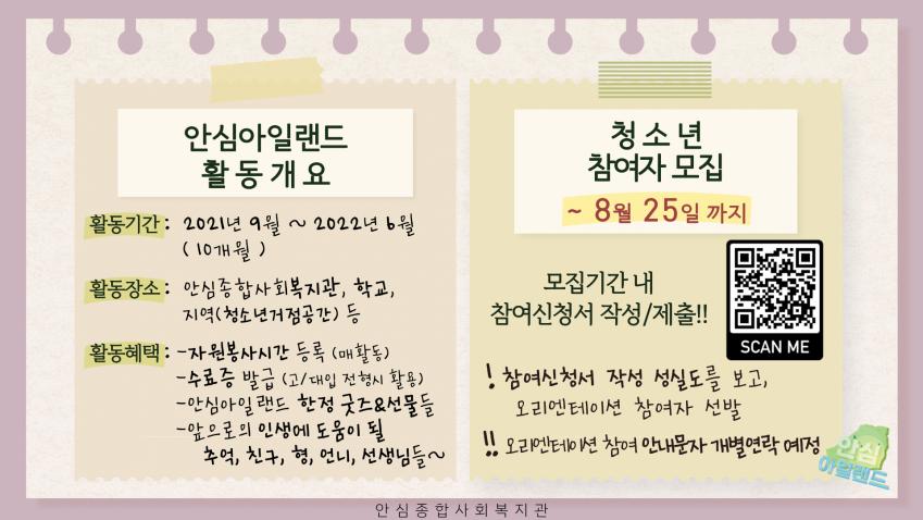 안심아일랜드2 안내자료 청소년참여자용 - 007 (날짜 수정).png