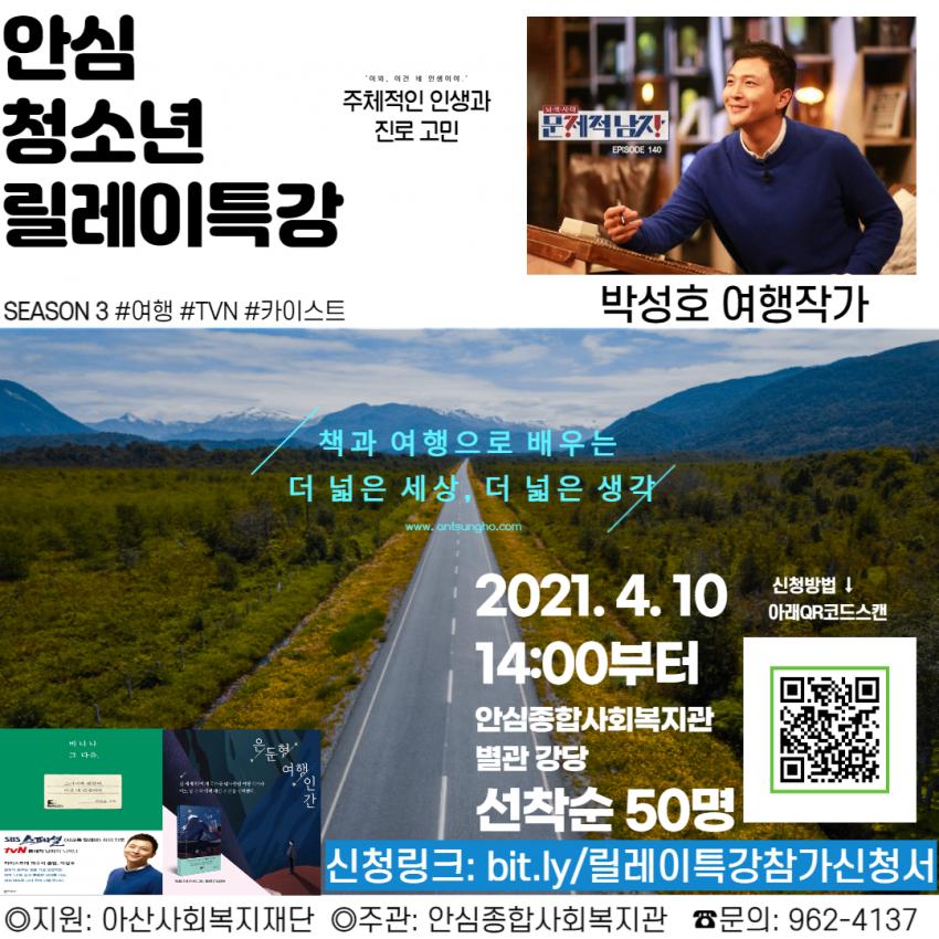 3차릴레이특강 홍보지.png
