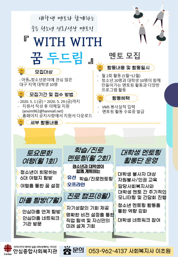 WITH WITH 꿈 두드림 멘토 모집 안내문.png