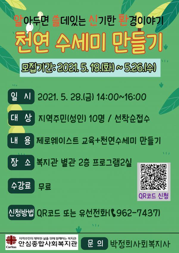 성인환경교육_장소수정본.jpg