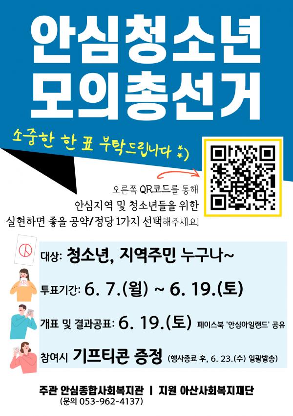 모의총선거 포스터(홍보).png