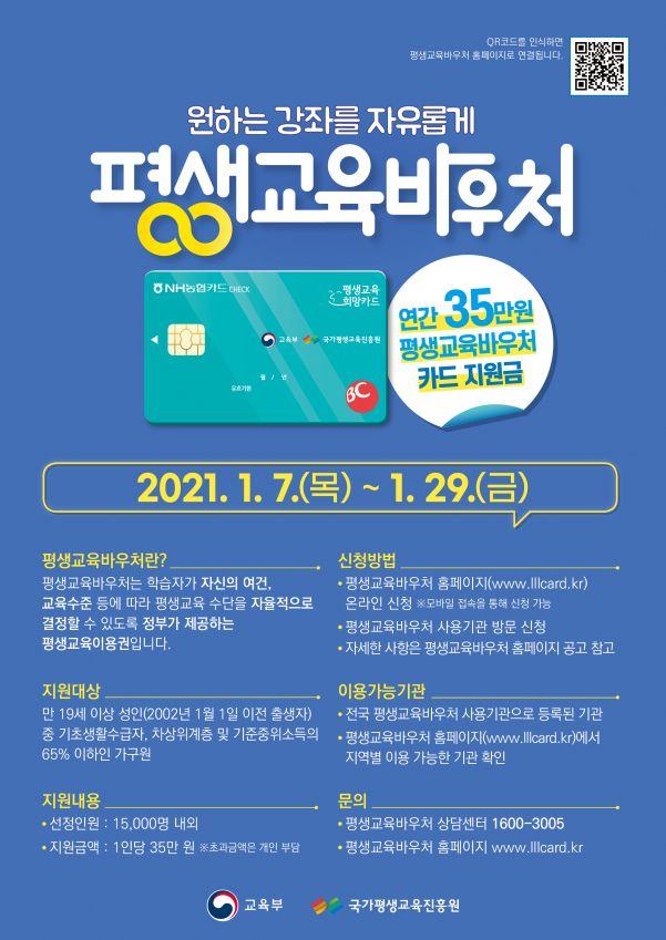 [평생교육바우처]2021 전단지_최종.jpg