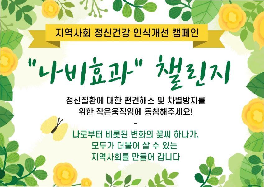 2020-지역사회-정신건강인식개선캠페인_수정_-1.jpg