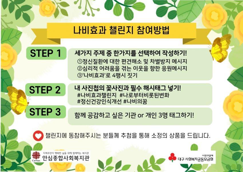 2020-지역사회-정신건강인식개선캠페인_수정_-2.jpg