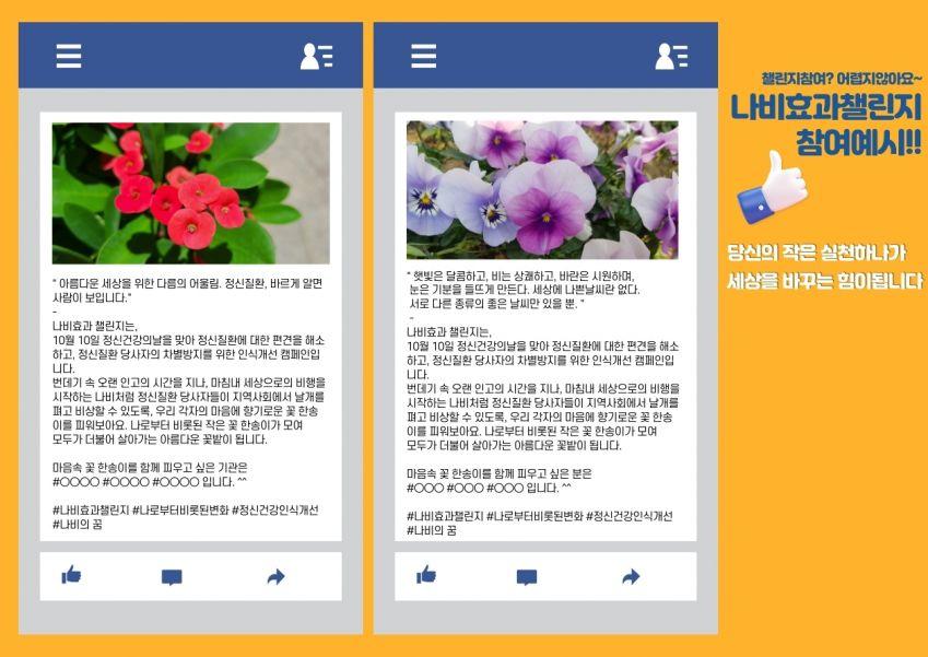 2020-지역사회-정신건강인식개선캠페인_수정_-3.jpg