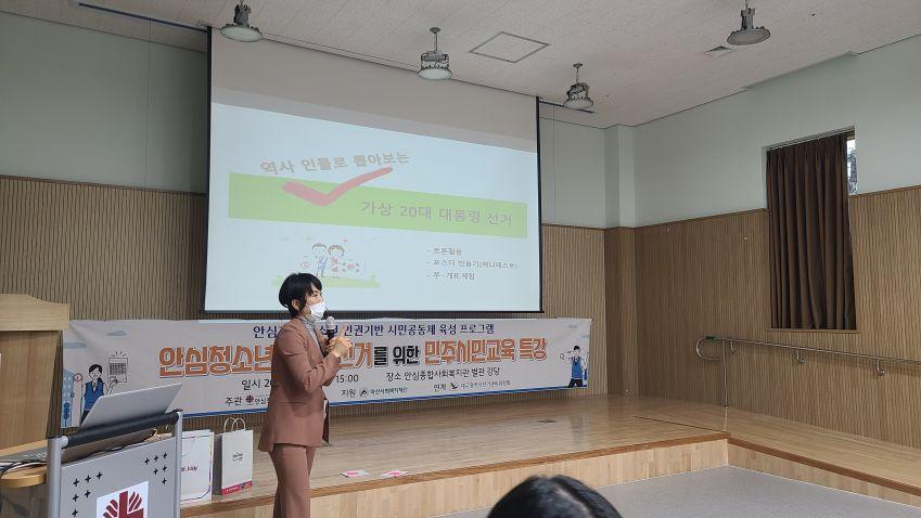 안심종합사회복지관 민주시민교육 사진 - 017.jpg
