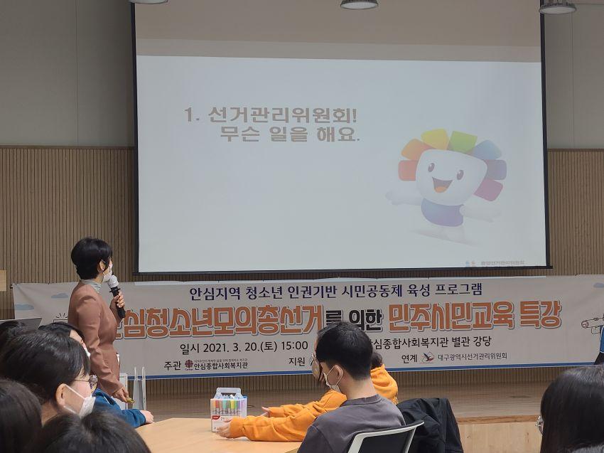 안심종합사회복지관 민주시민교육 사진 - 015.jpg