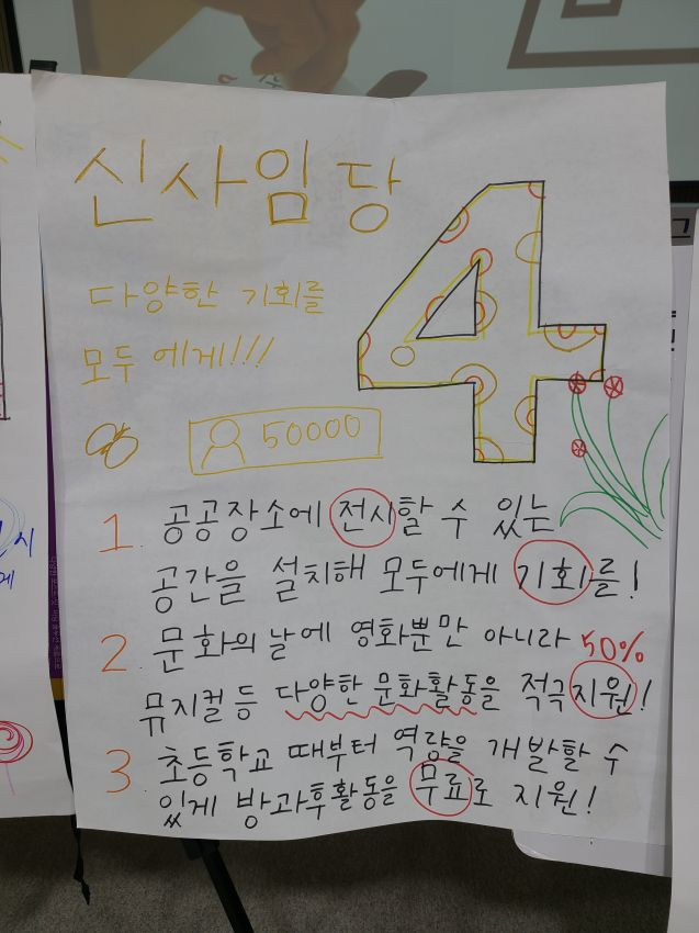 안심종합사회복지관 민주시민교육 사진 - 006.jpg