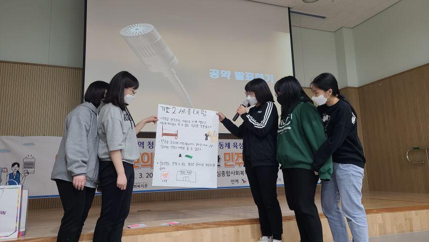 안심종합사회복지관 민주시민교육 사진 - 018.jpg