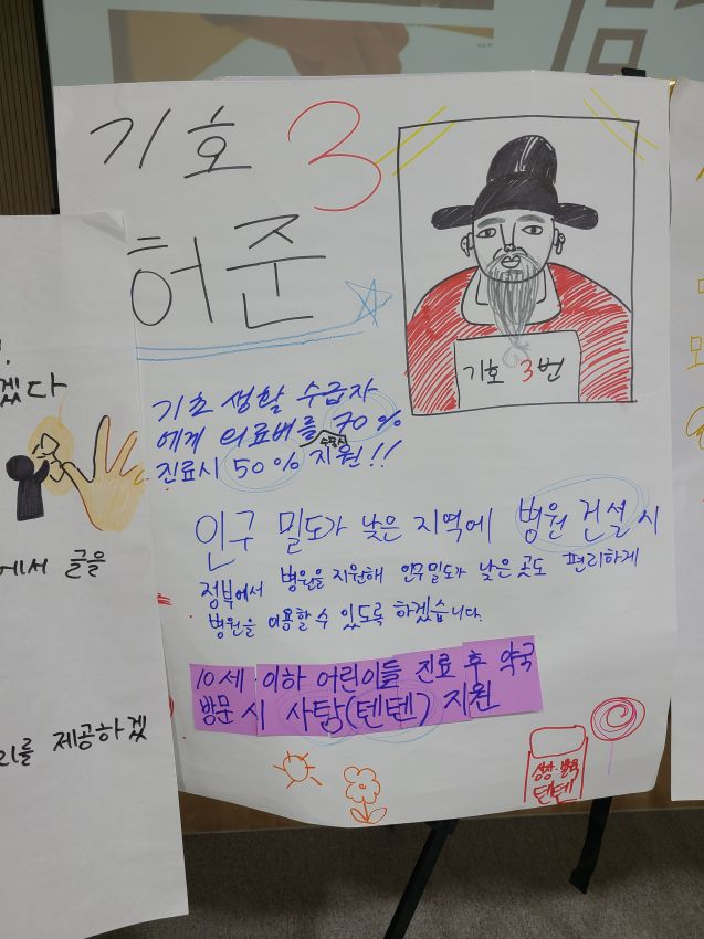 안심종합사회복지관 민주시민교육 사진 - 005.jpg