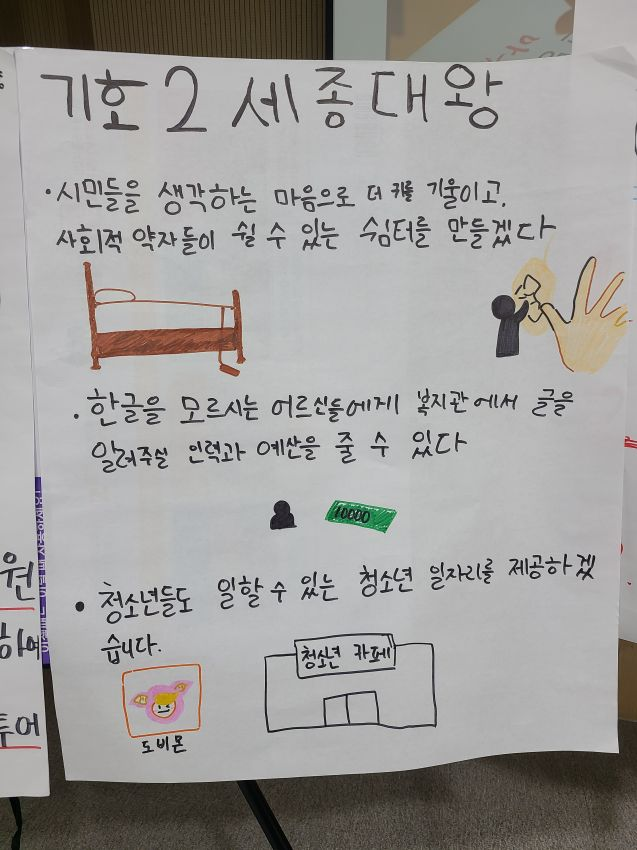 안심종합사회복지관 민주시민교육 사진 - 004.jpg