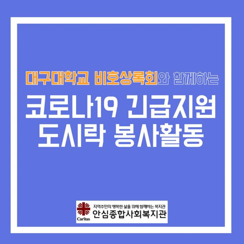3월-도시락-봉사활동-001.jpg