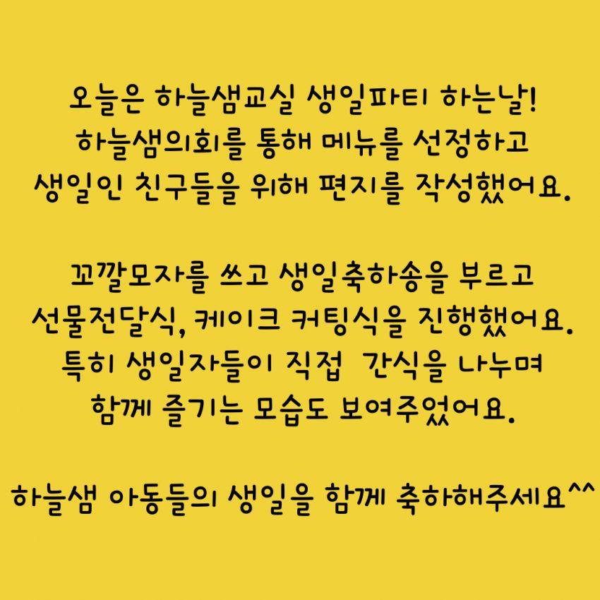 하늘샘-생일파티-002.jpg