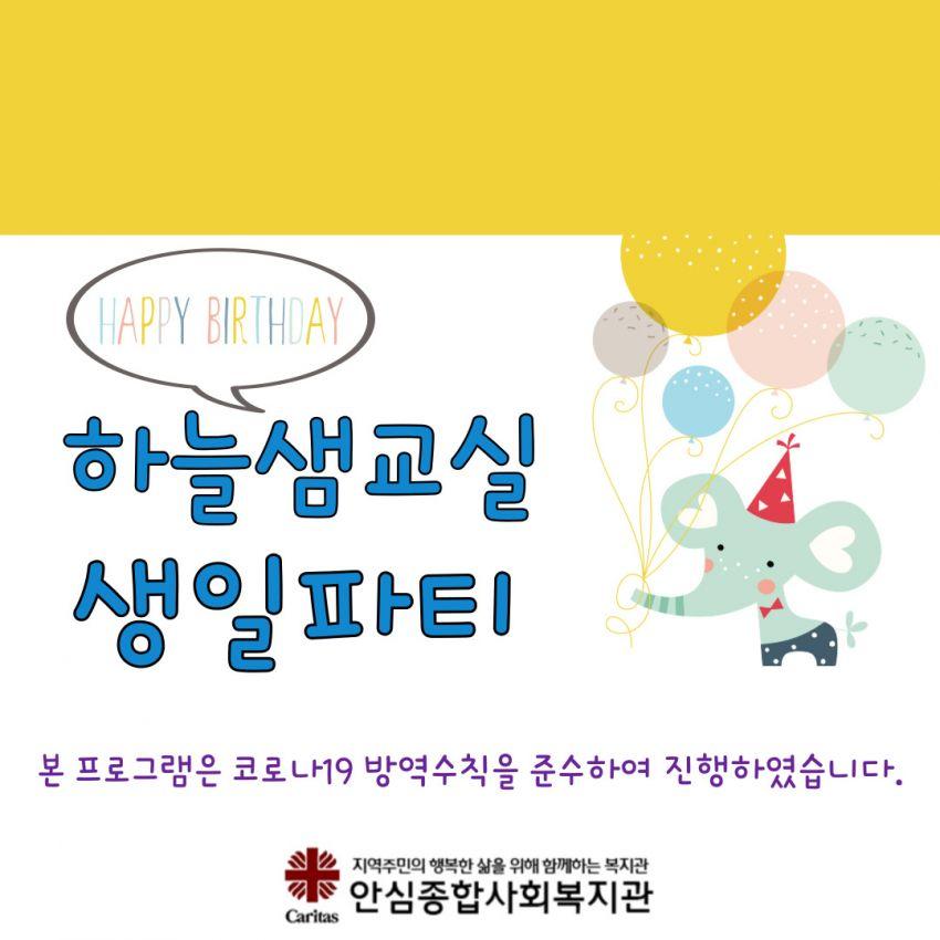 하늘샘-생일파티-001.jpg
