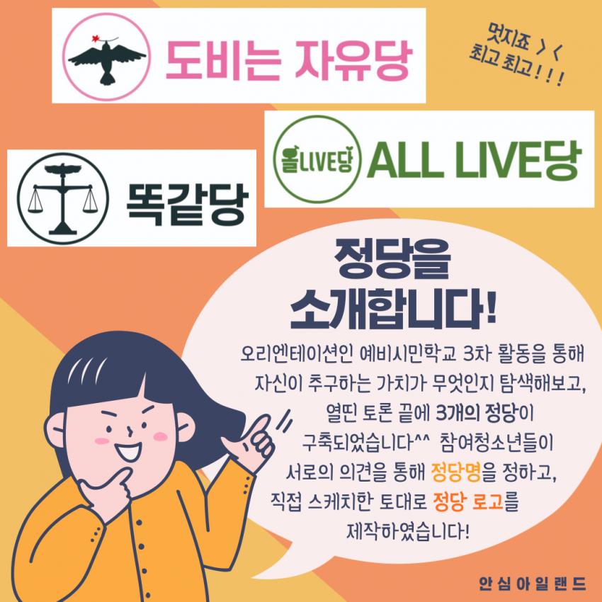 정당별 활동후기 11월 (2).png