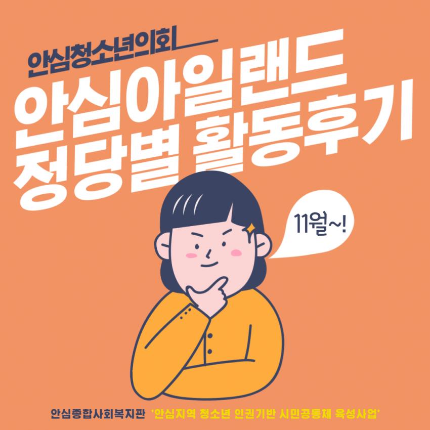 정당별 활동후기 11월 (1).png