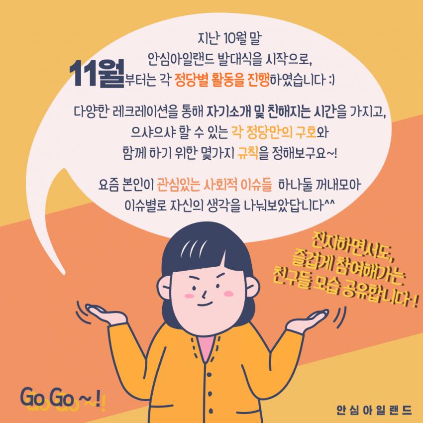 정당별 활동후기 11월 (3).png