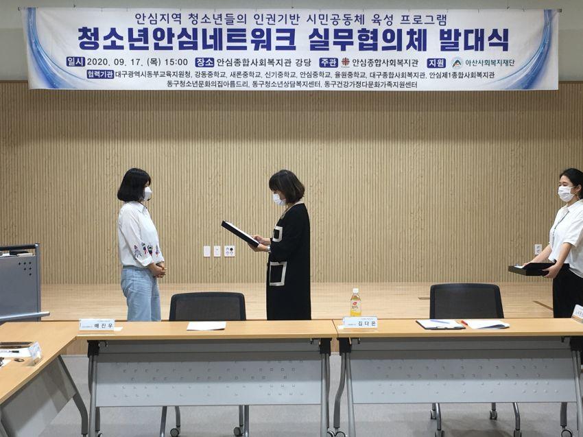 (0917) 청소년안심네트워크발대식- 004.JPG